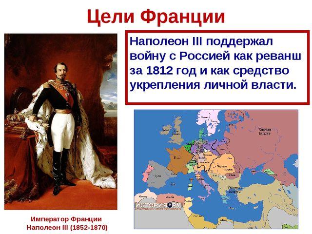 Цели Франции Наполеон III поддержал войну с Россией как реванш за 1812 год и...