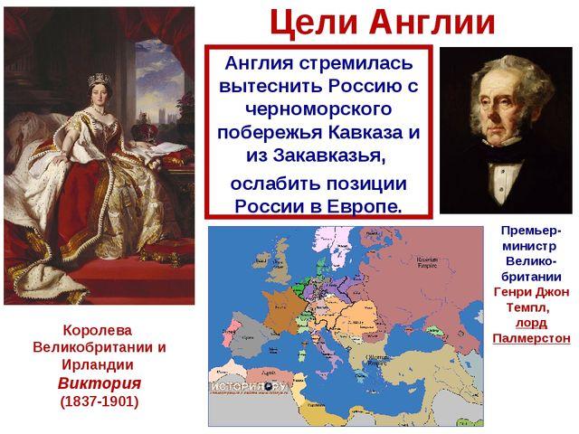 Цели Англии Англия стремилась вытеснить Россию с черноморского побережья Кавк...