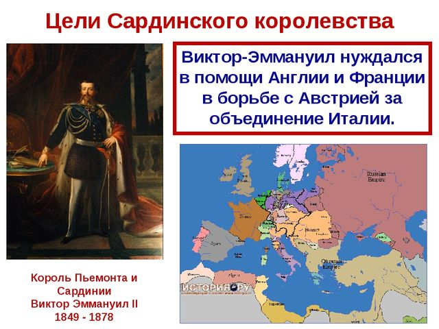 Цели Сардинского королевства Виктор-Эммануил нуждался в помощи Англии и Франц...