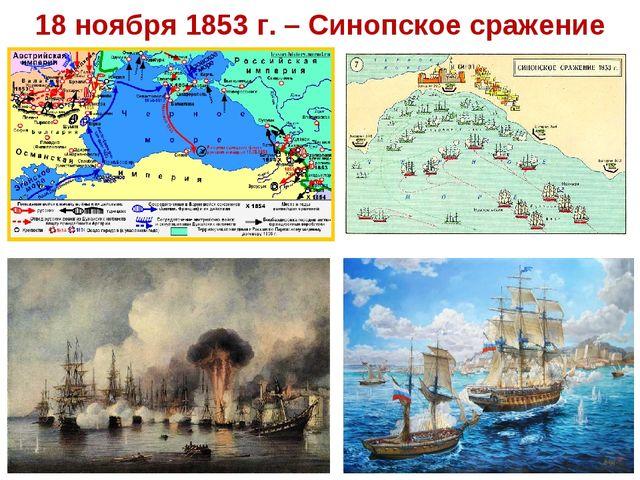 18 ноября 1853 г. – Синопское сражение