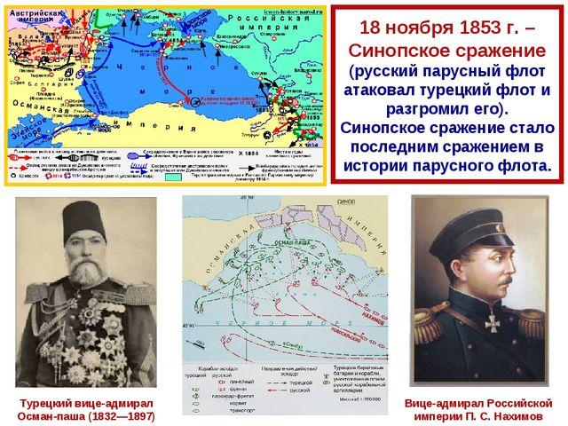 18 ноября 1853 г. – Синопское сражение (русский парусный флот атаковал турецк...