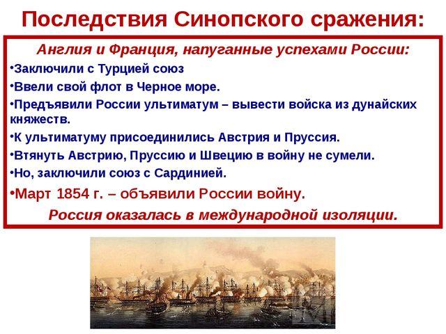 Последствия Синопского сражения: Англия и Франция, напуганные успехами России...