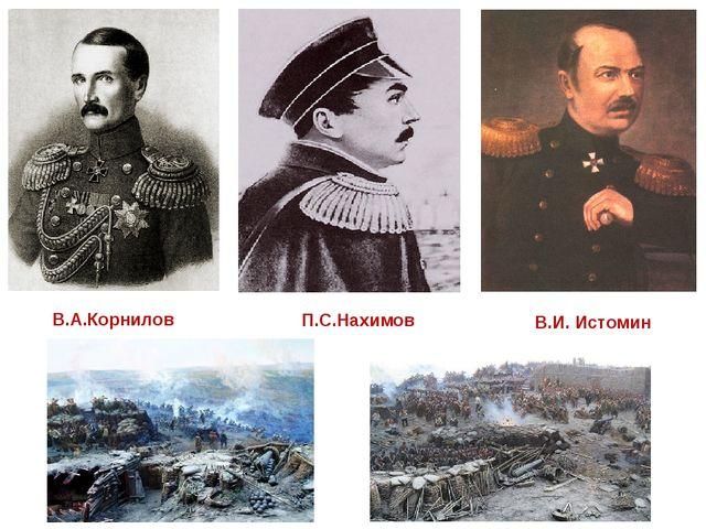 В.А.Корнилов П.С.Нахимов В.И. Истомин
