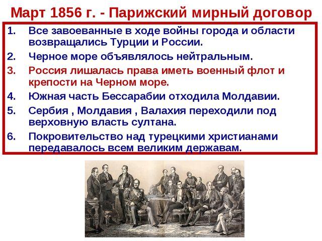 Март 1856 г. - Парижский мирный договор Все завоеванные в ходе войны города и...