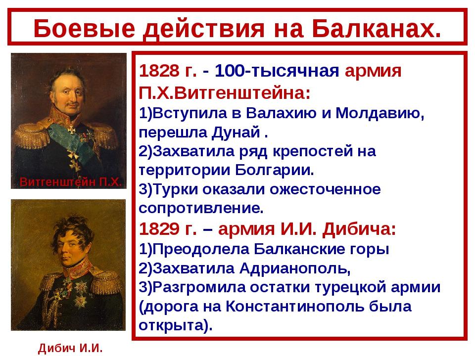 Боевые действия на Балканах. Витгенштейн П.Х. 1828 г. - 100-тысячная армия П....