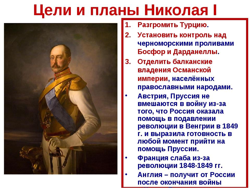 Цели и планы Николая I Разгромить Турцию. Установить контроль над черноморски...