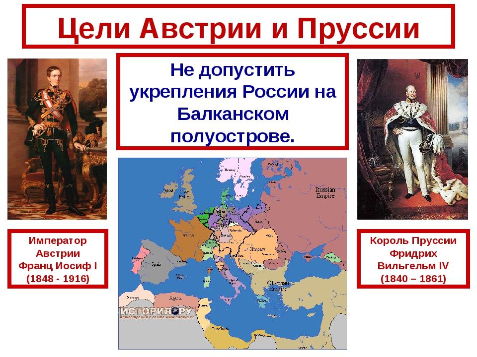 Цели Австрии и Пруссии Не допустить укрепления России на Балканском полуостро...
