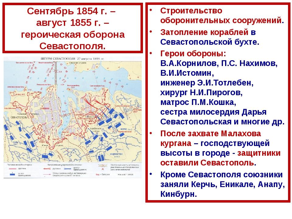 Сентябрь 1854 г. – август 1855 г. – героическая оборона Севастополя. Строител...