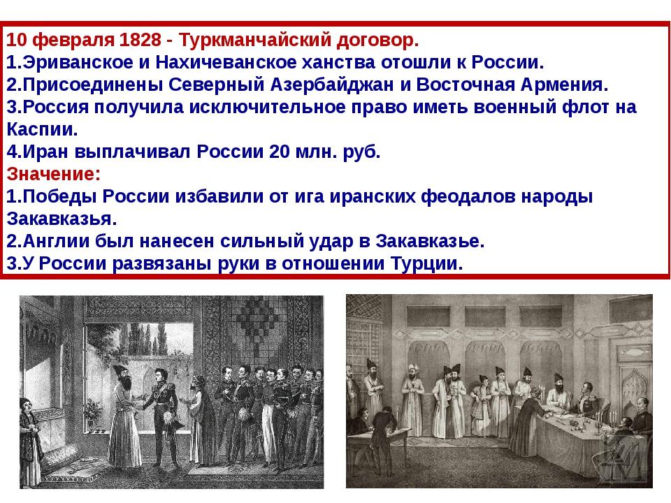 10 февраля 1828 - Туркманчайский договор. Эриванское и Нахичеванское ханства...