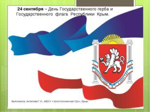 24 сентября– День Государственного герба и Государственного флага Республи