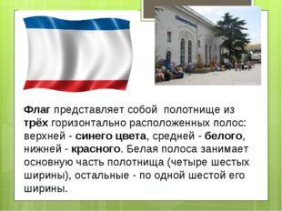 Флаг представляет собой полотнище из трёх горизонтально расположенных полос: