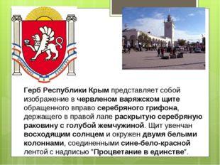 Герб Республики Крым представляет собой изображение в червленом варяжском щи