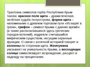 Трактовка символов герба Республики Крым такова: красное поле щита – драмати