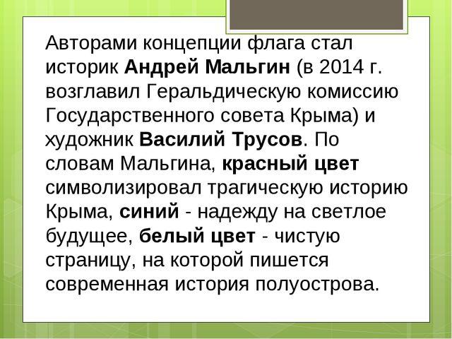 Авторами концепции флага стал историк Андрей Мальгин (в 2014 г. возглавил Гер...