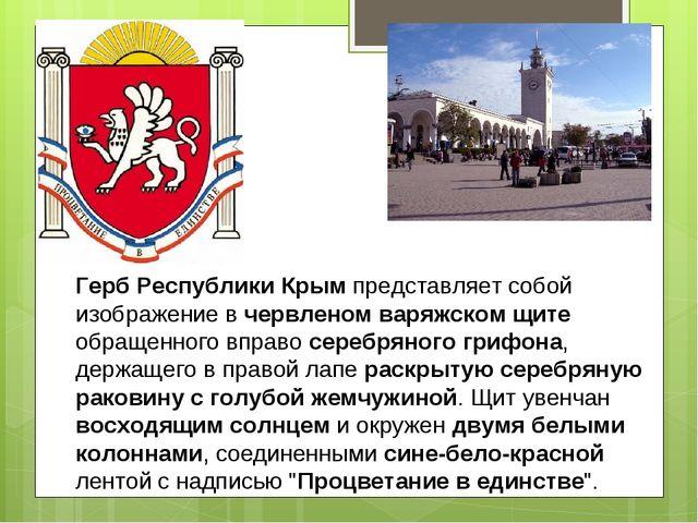 Герб Республики Крым представляет собой изображение в червленом варяжском щи...