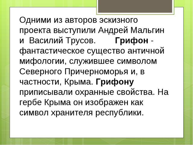 Одними из авторов эскизного проекта выступили Андрей Мальгин и Василий Трусов...