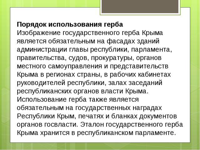 Порядок использования герба Изображение государственного герба Крыма являетс...