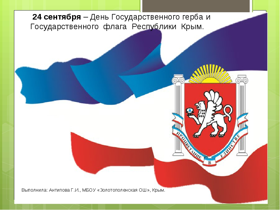 24 сентября– День Государственного герба и Государственного флага Республи...