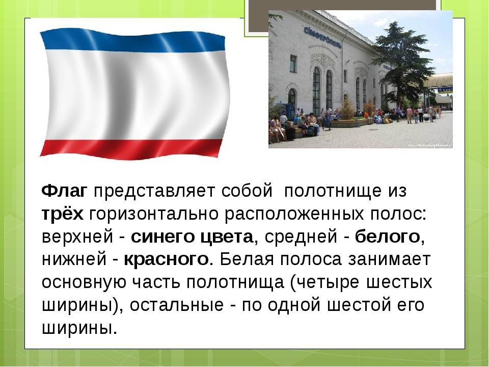 Флаг представляет собой полотнище из трёх горизонтально расположенных полос:...