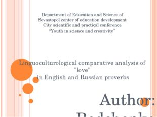 Department of Education and Science of Sevastopol center of education develop