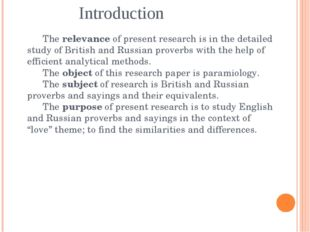 Introduction 	The relevance of present research is in the detailed study of