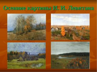Осенние картины И. И. Левитана