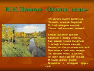 И. И. Левитан «Золотая осень» Лес, точно терем расписной, Лиловый, золотой, б