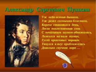 Александр Сергеевич Пушкин Уж небо осенью дышало, Уж реже солнышко блистало,
