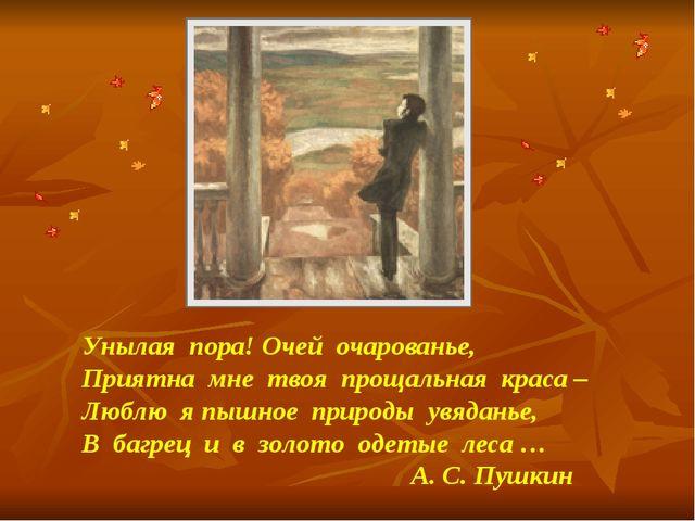 Унылая пора! Очей очарованье, Приятна мне твоя прощальная краса – Люблю я пыш...