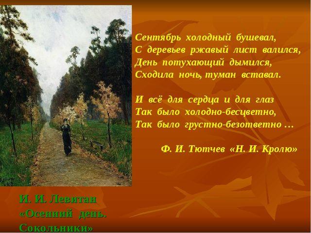И. И. Левитан «Осенний день. Сокольники» Сентябрь холодный бушевал, С деревье...