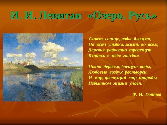 И. И. Левитан «Озеро. Русь» Сияет солнце, воды блещут, На всём улыбка, жизнь...