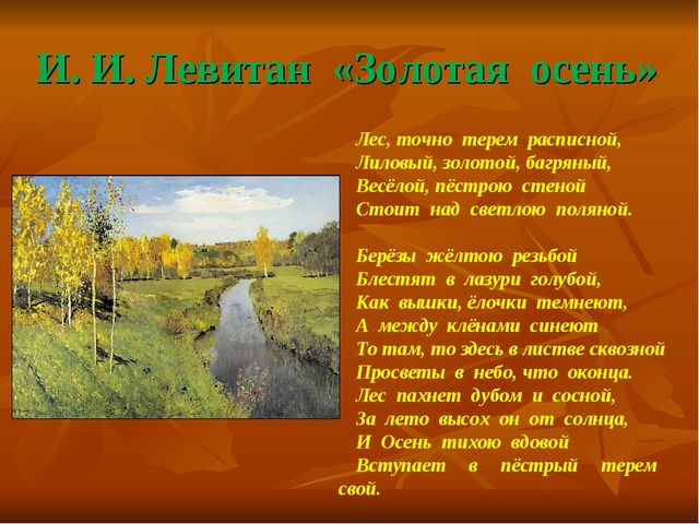 И. И. Левитан «Золотая осень» Лес, точно терем расписной, Лиловый, золотой, б...