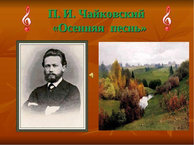 П. И. Чайковский «Осенняя песнь»