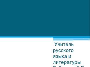 Сложноподчиненные предложения с несколькими придаточными. Учитель русского яз