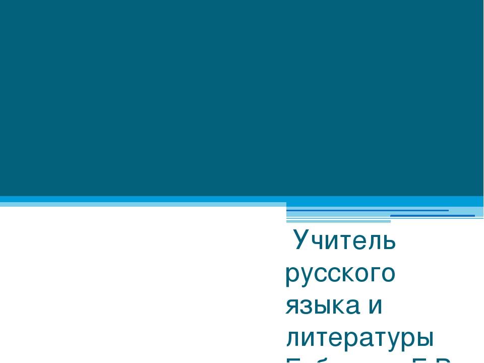 Сложноподчиненные предложения с несколькими придаточными. Учитель русского яз...