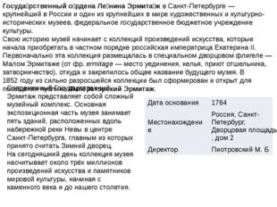 Госуда́рственный о́рдена Ле́нина Эрмита́ж в Санкт-Петербурге— крупнейший в Р