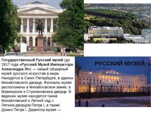 РУССКИЙ МУЗЕЙ Государственный Русский музей (до 1917 года «Русский Музей Импе
