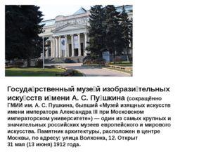 Госуда́рственный музе́й изобрази́тельных иску́сств и́мени А.С.Пу́шкина (сок