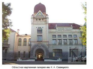 Областная картинная галерея им. К. А. Савицкого