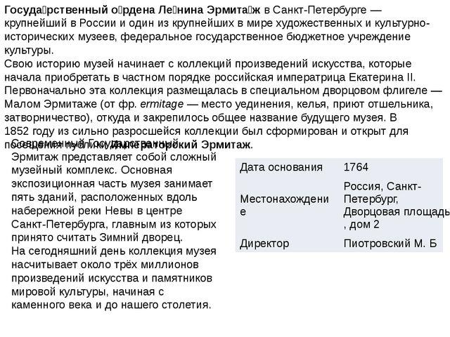 Госуда́рственный о́рдена Ле́нина Эрмита́ж в Санкт-Петербурге— крупнейший в Р...