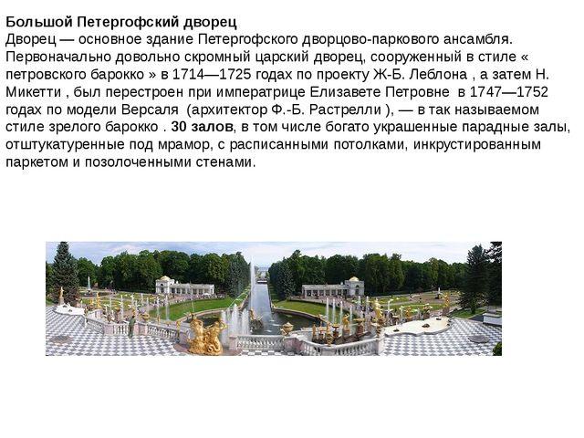 Большой Петергофский дворец Дворец— основное здание Петергофского дворцово-п...