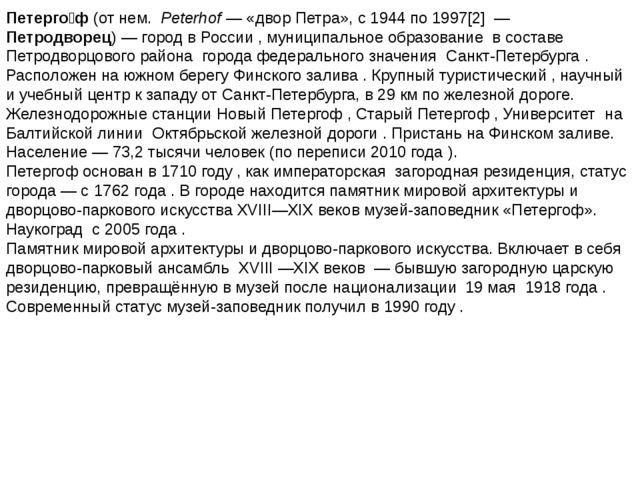 Петерго́ф (от нем.Peterhof— «двор Петра», с 1944 по 1997[2]— Петродворец...