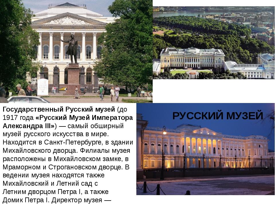 РУССКИЙ МУЗЕЙ Государственный Русский музей (до 1917 года «Русский Музей Импе...