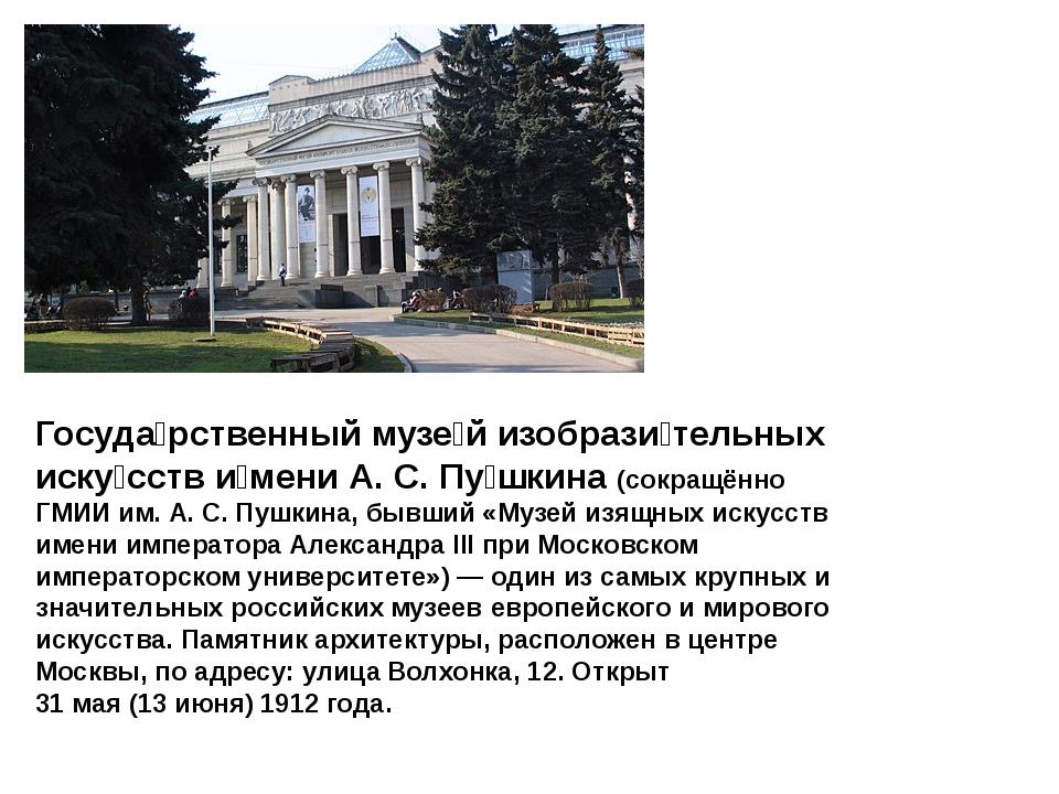 Госуда́рственный музе́й изобрази́тельных иску́сств и́мени А.С.Пу́шкина (сок...