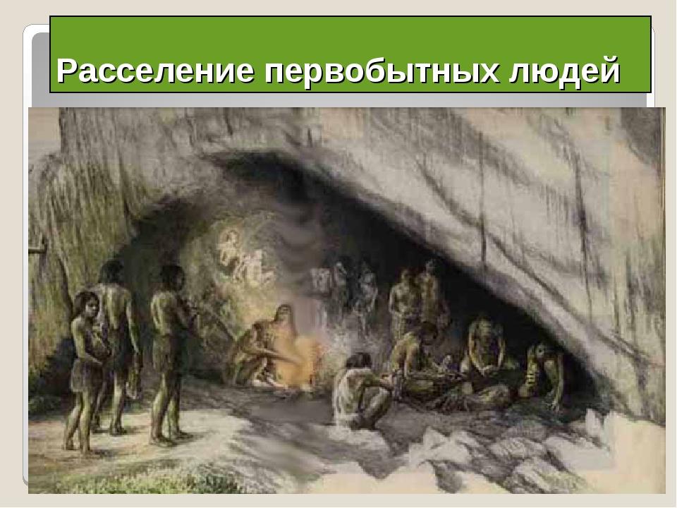 Расселение первобытных людей