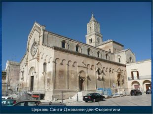 Церковь Санта-Джованни-деи-Фьорентини