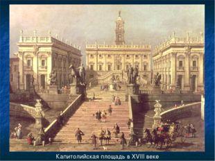 Капитолийская площадь в XVIII веке