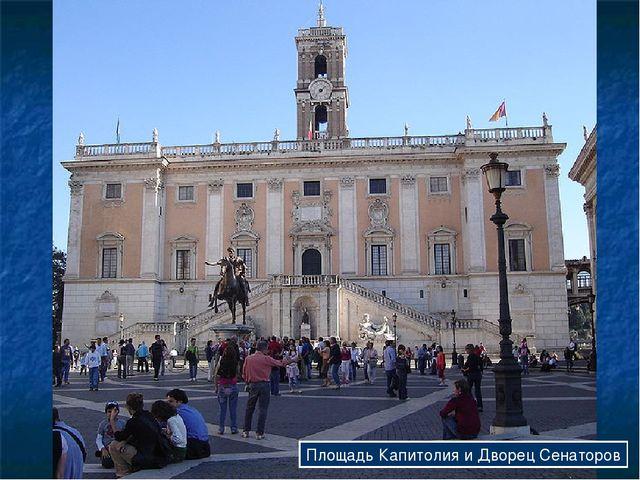 Площадь Капитолия и Дворец Сенаторов