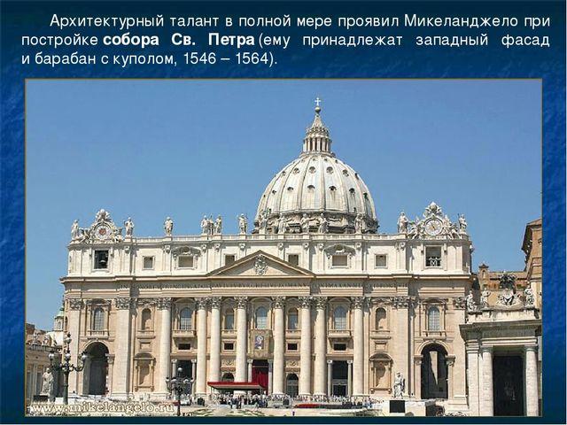 Архитектурный талант в полной мере проявил Микеланджело при постройкесобора...