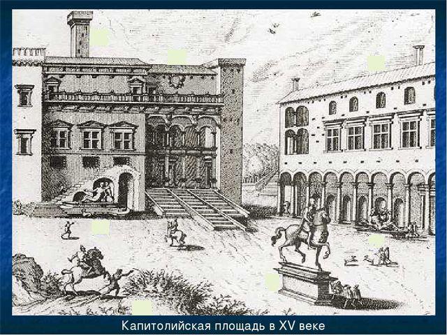 Капитолийская площадь в XV веке